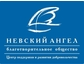 Logo84x64 nevsky angel logo blue